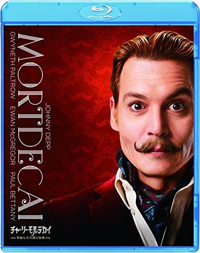 チャーリー・モルデカイ 華麗なる名画の秘密 [SPE BEST] [Blu-ray]