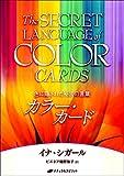 カラー・カード—色に隠された秘密の言葉