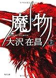 魔物(上) (角川文庫)