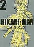 HIKARIーMAN 2 (ビッグコミックススペシャル)