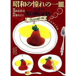 昭和の憧れの一皿―洋食やたいめいけん三代目の思い出 オムライス他 (思い出食堂コミックス)