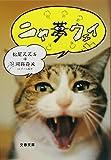 ニャ夢ウェイ / 松尾 スズキ のシリーズ情報を見る