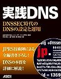 実践DNS DNSSEC時代のDNSの設定と運用 (アスキー書籍) -