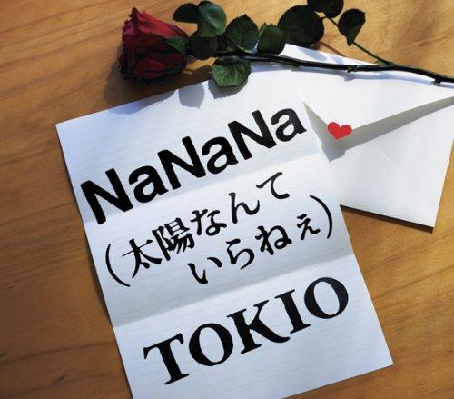 NaNaNa(太陽なんていらねぇ)