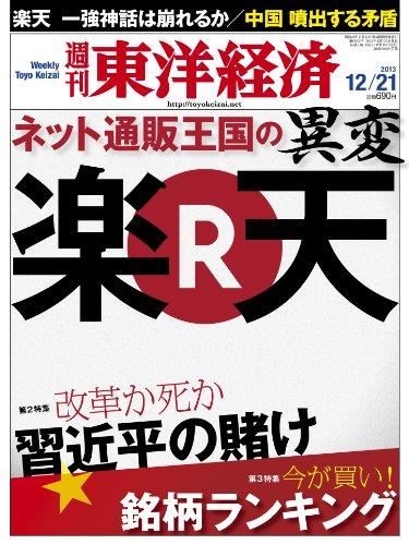 週刊 東洋経済 2013年 12/21号 [雑誌]