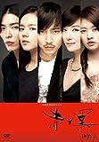 赤と黒 DVD-BOX2