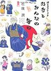 坊主DAYS (2) お寺とみんなの毎日 (ウィングス・コミックス)