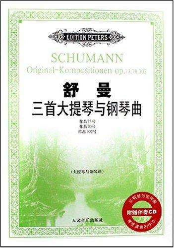 舒曼三首大提琴与钢琴曲 作品73号 作品70号 作品102号 大提琴与钢琴谱