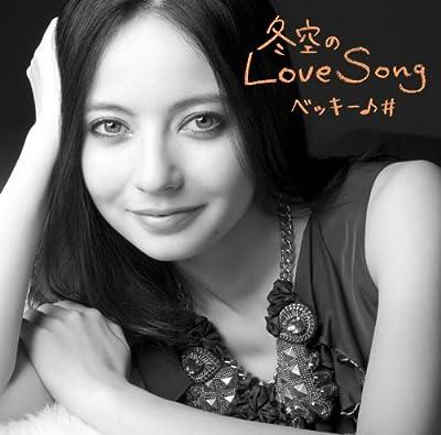 冬空のLove Song