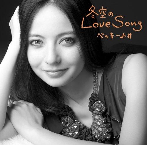 冬空のLove Song【フィギュア特典付き】