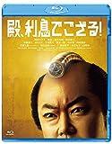 殿、利息でござる! [Blu-ray] ランキングお取り寄せ