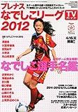 プレナスなでしこリーグTVガイド2012 2012年 5/3号 [雑誌]