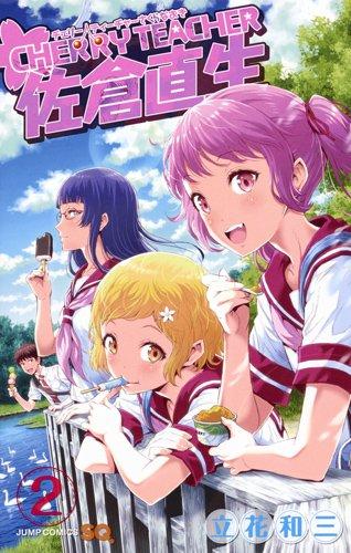 CHERRY TEACHER 佐倉直生 2 (ジャンプコミックス)