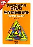 2012年版 診療放射線技師国家試験 完全対策問題集—精選問題・出題年別— (LICENCE BOOKS)