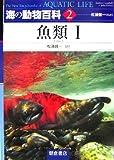 海の動物百科〈2〉魚類1
