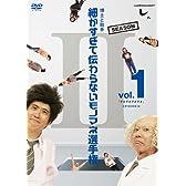 とんねるずのみなさんのおかげでした 博士と助手 細かすぎて伝わらないモノマネ選手権 Season2 Vol.1 「デオデオデオデオ」 [DVD]