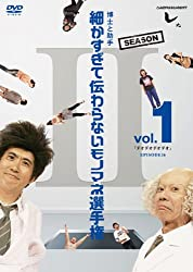 とんねるずのみなさんのおかげでした 博士と助手 細かすぎて伝わらないモノマネ選手権 Season2 Vol.1 「デオデオデオデオ」(仮) [DVD]
