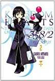 Kingdom Hearts 358/2 Days, Vol. 2