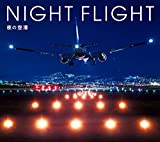 NIGHT FLIGHT -夜の空港-