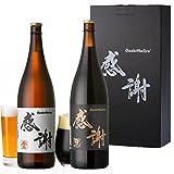 【一升瓶ビール2本セット/チルド】 金色ビール、黒ビール各1本入