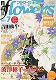 月刊 flowers (フラワーズ) 2010年 07月号 [雑誌]