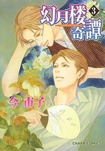 幻月楼奇譚 (キャラコミックス)