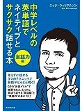 中学レベルの英単語でネイティブとサクサク話せる本[会話力編]【CD無】