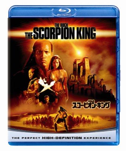 スコーピオン・キング 【ユニバーサル・Blu-ray disc 第1弾】