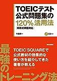 TOEICテスト公式問題集の120活用法新形式問題対応編CD付き