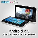タブレットPC 【MOMO9 加強版】 7インチ液晶 Android4.0 ALLWINNER A10 1.5GHz  日本語フォント化済み Googleプレイ対応 日本語説明書 【宅】