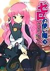 ゼロの使い魔 第9巻 2006-09発売