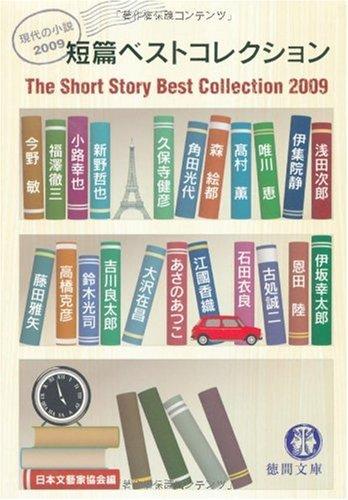 短篇ベストコレクション―現代の小説〈2009〉