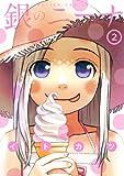 銀のニーナ(2) (アクションコミックス)