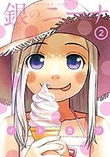 10歳ハーフ少女が超かわいい癒し系漫画「銀のニーナ」第2巻