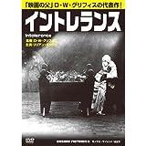 D・W・グリフィス 作品コレクション イントレランス 國民の創生 DVD2枚組 CCP-255-6S