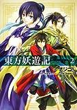 東方妖遊記 第2巻(完) (あすかコミックスDX)