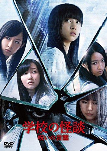 学校の怪談 呪いの言霊 DVD通常版