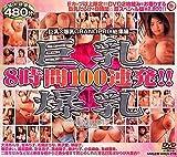 巨乳×爆乳8時間100連発 !! [DVD]