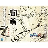 富翁 TVアニメ「戦国BASARA弐」  前田慶次ラベル
