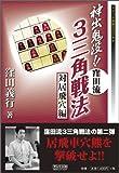 マイコミ将棋BOOKS 神出鬼没!!窪田流3三角戦法 対居飛穴編
