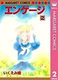 エンゲージ 2 (マーガレットコミックスDIGITAL)