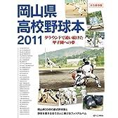 岡山県高校野球本2011 ~グラウンドで追い続けた甲子園への夢~