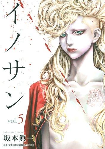 イノサン 5 (ヤングジャンプコミックス)