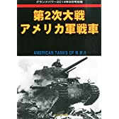GROUND POWER (グランドパワー) 別冊 第二次大戦アメリカ軍戦車 2014年 09月号 [雑誌]