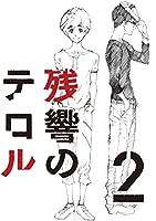【Amazon.co.jp限定】残響のテロル 2(オリジナルステッカーver.2付)【初回仕様限定版】 [Blu-ray]