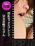 (148)淫乱セックスフレンド完全攻略マニュアル: 148 (パパラッチ編集部シリーズ)