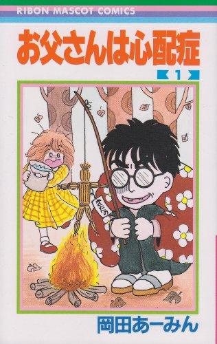 お父さんは心配症 1 (りぼんマスコットコミックス (351))