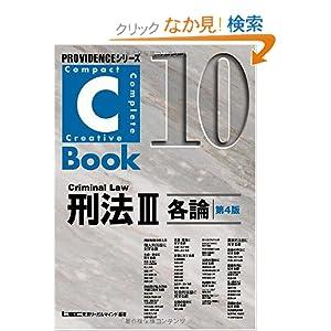 C-Book刑法Ⅲ 刑法各論