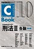 PROVIDENCEシリーズ C-Book刑法III<第4版>