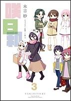 咲日和 (3) (ビッグガンガンコミックス)